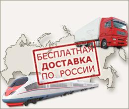Акция Бесплатная доставка по России